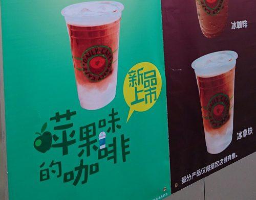 中国のコーヒー